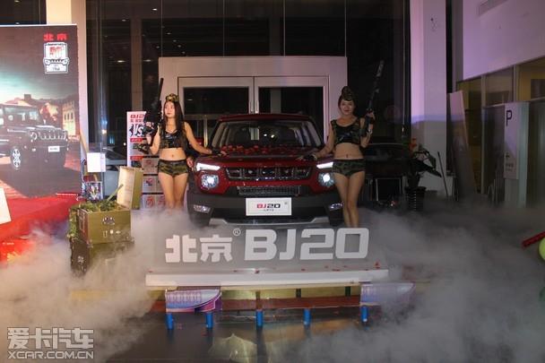 售9.68万-13.98万元  北汽BJ20包头上市