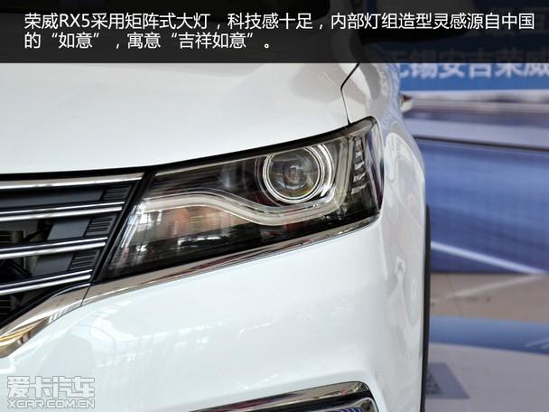 爱卡实拍上汽荣威RX5