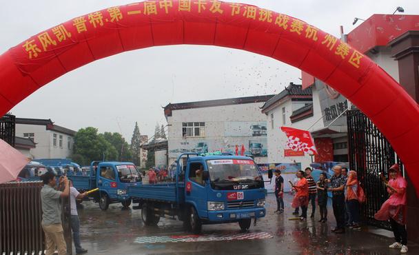 浓情中秋雨战杭州 与东风轻卡共度温情团圆节