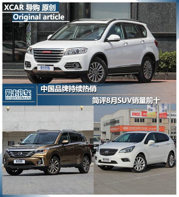 简评8月SUV销量前十