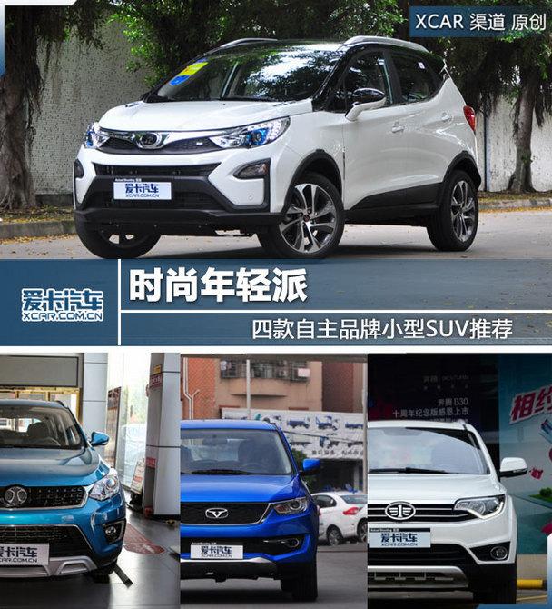 时尚年轻派 四款小型SUV推荐