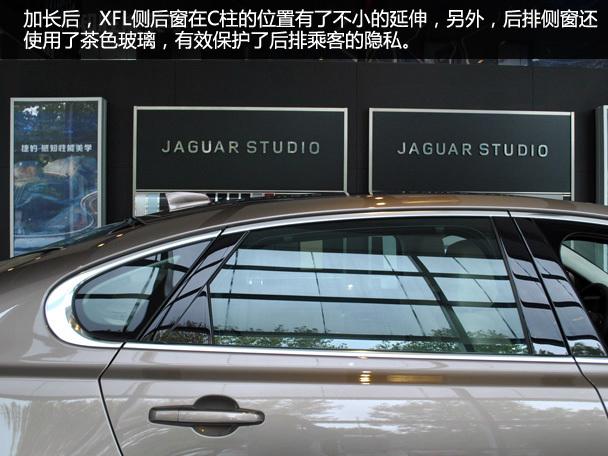 爱卡实拍奇瑞捷豹XFL高清图片