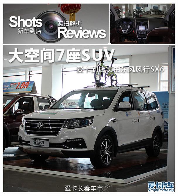 大空间7座SUV 爱卡到店实拍东风风行SX6高清图片