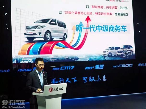 全新菱智M5和风行F600南京车展上市高清图片