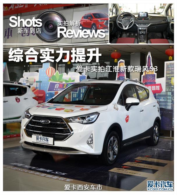 综合实力提升 江淮新款瑞风S3到店实拍高清图片