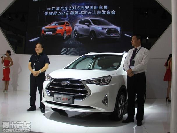 江淮新款瑞风S3 S2西安车展正式上市高清图片
