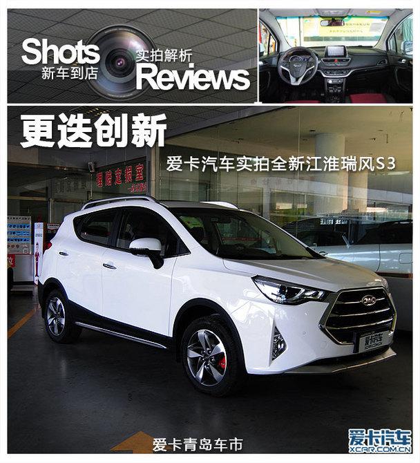更迭创新 爱卡汽车实拍全新江淮瑞风S3高清图片
