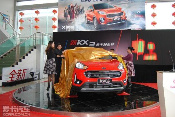 升级 东风悦达起亚KX3青岛正式上市高清图片