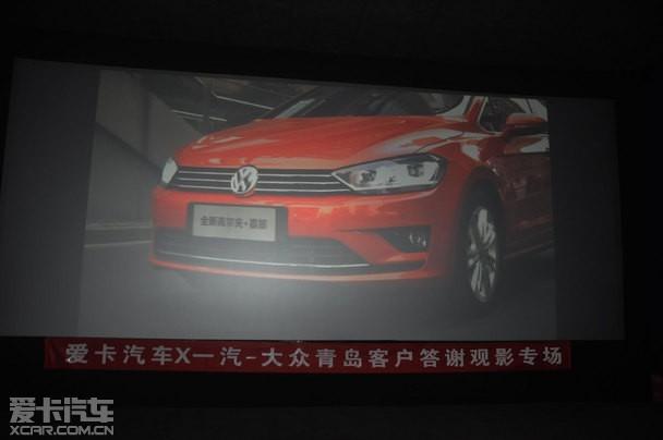 爱卡汽车x一汽-大众青岛客户观影答谢专场