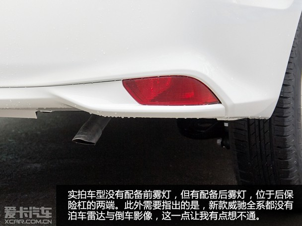 VT 爱卡实拍一汽丰田2017款威驰高清图片