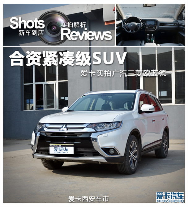 合资紧凑级SUV 到店实拍广汽三菱欧蓝德高清图片