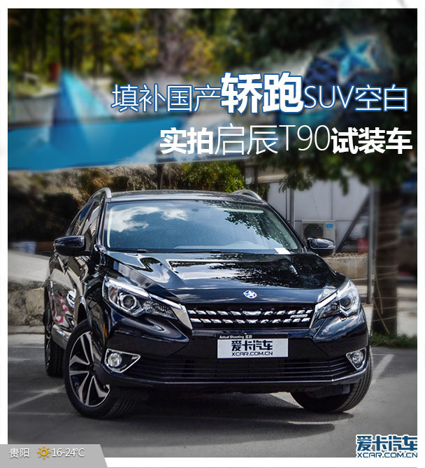 填补国产轿跑SUV空白 启辰T90试装实拍高清图片