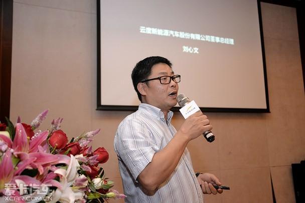 云度新能源汽车股份有限公司董事总经理刘心文先生-云 创未来 云度汽高清图片