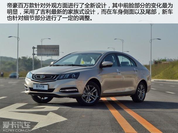 [XCAR 南宁车市 新车实拍] 不可否认,随着国内汽车市场的快速发展,不少中国品牌汽车在产品竞争力方面已经有了较为明显的提升,不过在竞争激烈的传统紧凑级家轿市场,能够有所成绩的依旧是屈指可数,而这其中,来自吉利的帝豪算得上是中国品牌在这一市场中的佼佼者之一。上市至今,帝豪的累计销量已经突破100万辆,无论是对于合资品牌还是中国品牌来说,这绝对是一个了不起的成绩,而此次吉利也借助这个特殊时期推出了全新的帝豪百万款车型,究竟它的到来能否为帝豪家族下一个百万目标奠定基石,接下来就先让我们通过实拍来看看,帝豪百