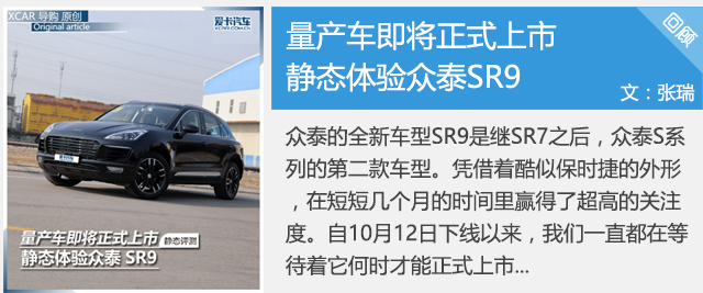 SR9购车手册