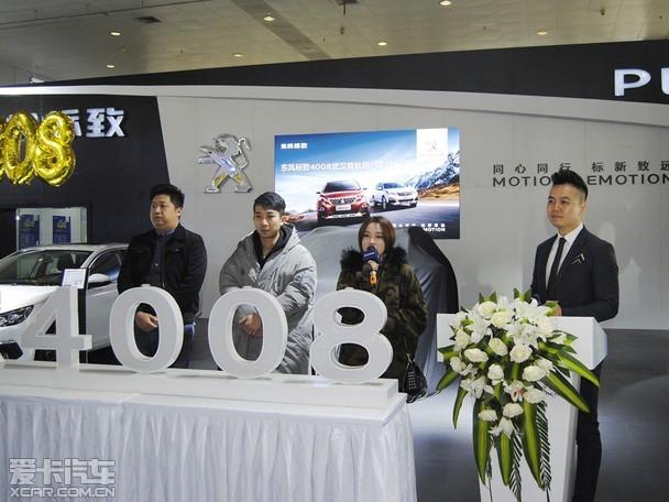 汉汽车文化节 东风标致4008车主交付