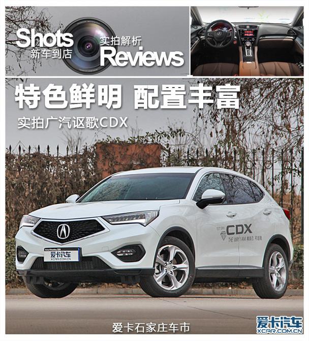 配置丰富 实拍广汽讴歌CDX高清图片