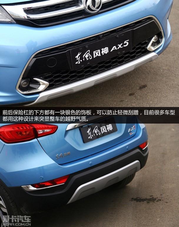 驱动驾驭/轻松丰富爱卡试驾爱卡汽车ax5_东风风神欧诺S是几个配置图片