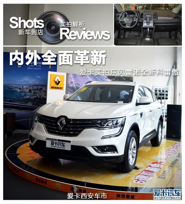 东风雷诺全新科雷傲价格表 车型 售价(万元) -内外全面革新 东风雷高清图片