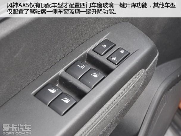 10万级汽车级suv爱卡平民ax5到店实拍_东风风神鸿武战神图片