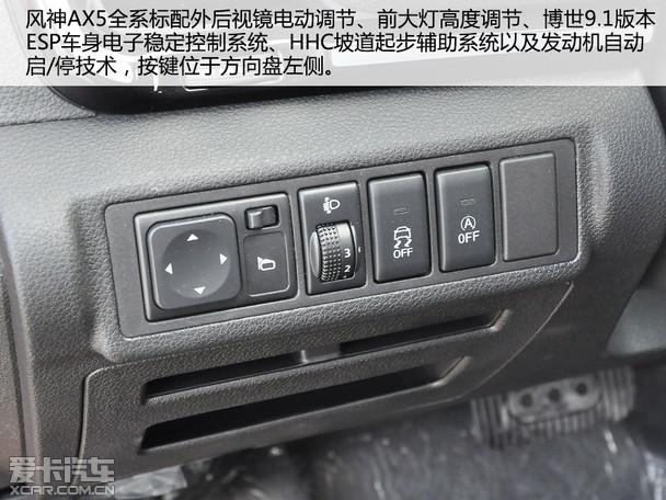 10万级平民级suv爱卡汽车ax5到店实拍_东风风神迈巴赫和s600图片