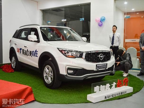 2017款海马S7重庆上市 售10.88万元起高清图片
