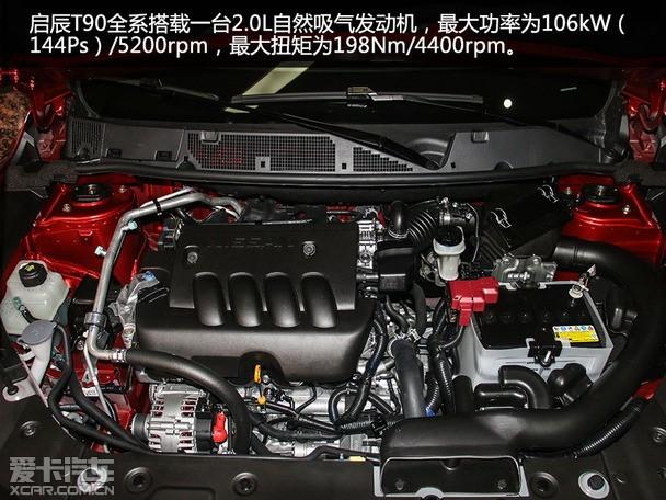 样的 爱卡实拍东风启辰T90高清图片