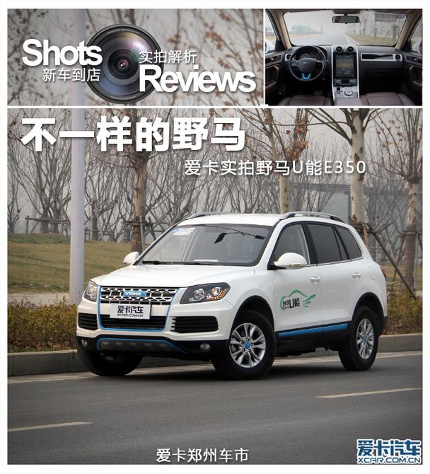不一样的野马 爱卡郑州实拍野马U能E350高清图片