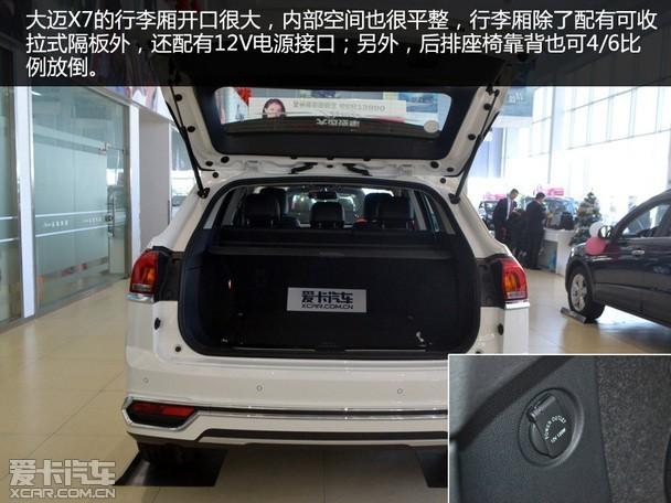 高性价比SUV 爱卡汽车实拍众泰大迈X7高清图片