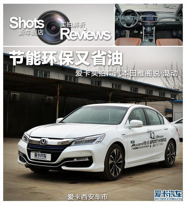 向大家介绍下广汽本田在国内推出的首款油电混动车型-雅阁锐·