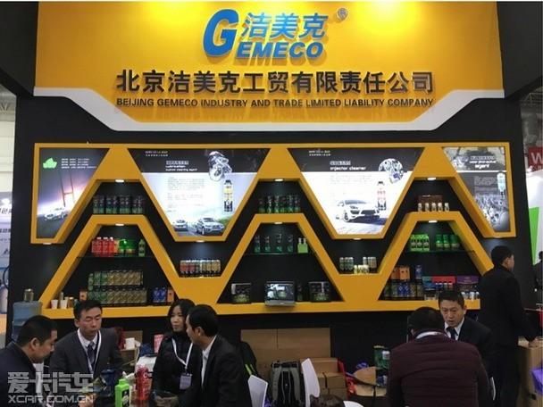 2017年2月17日,在2017年北京雅森国际汽车用品展中,由北京洁美克