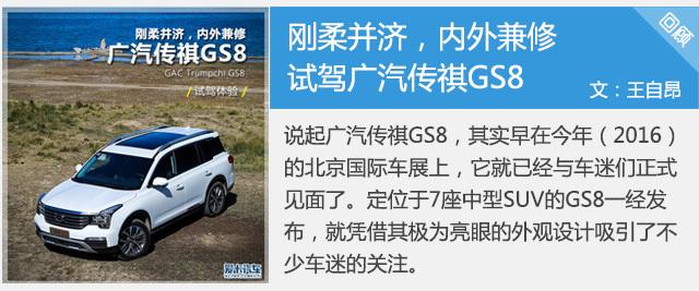 广汽传祺GS8体验
