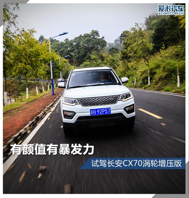 长安cX70高清图片