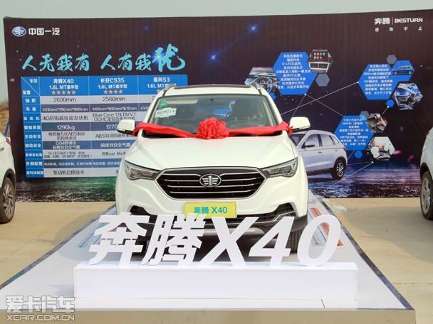 一汽奔腾X40郑州试驾团购会圆满落幕高清图片