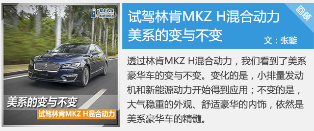 试驾林肯MKZ H混合动力