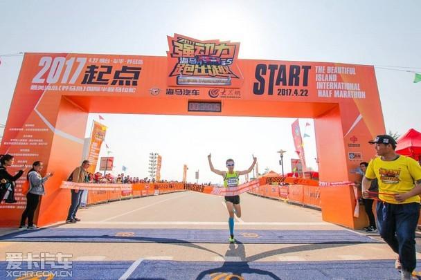 最美海岛国际半程马拉松开跑