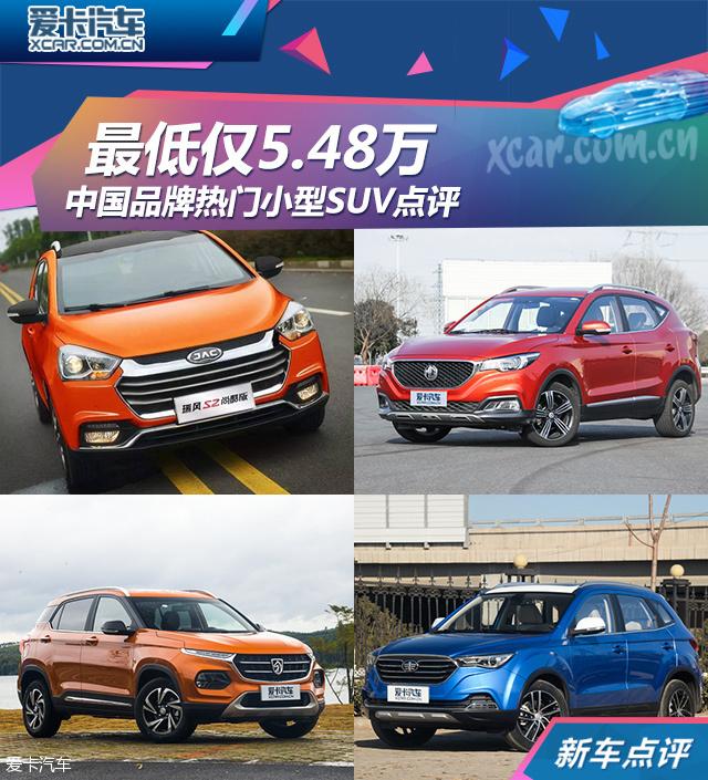 热门中国品牌小型SUV