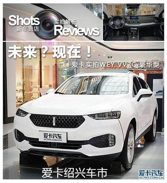 爱卡汽车绍兴实拍WEY VV7c豪华版高清图片