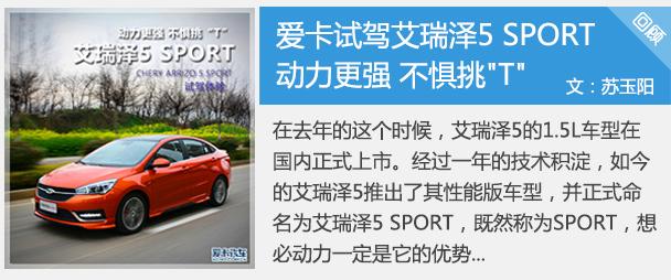 艾瑞泽5 SPORT 1.5T手动豪华版