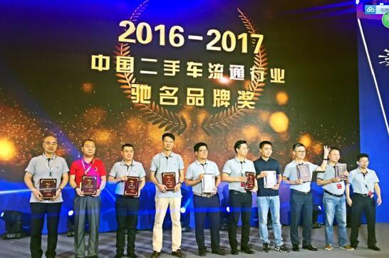 万高荣获2016-2017中国二手车行业驰名品牌