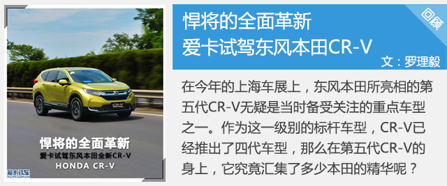 全新一代CR-V购车手册