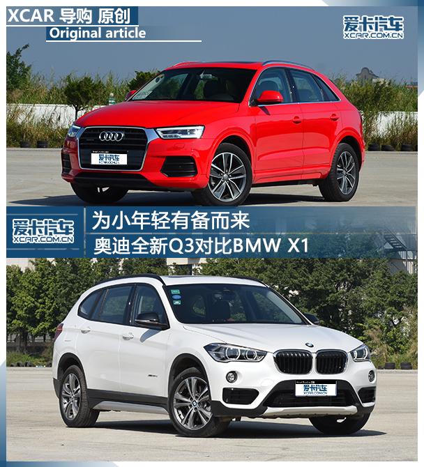 奥迪全新Q3对比BMW X1