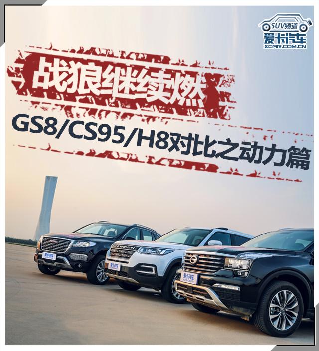 3款中国品牌SUV对比