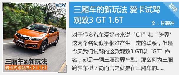 三厢车的新玩法 爱卡试驾观致3 GT 1.6T