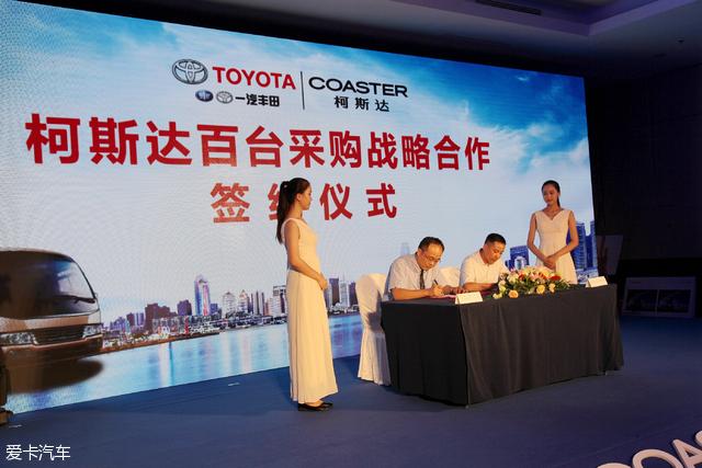 在本次会议中,青岛汽车租赁行业协会与一汽丰田青岛安利捷汽车销售