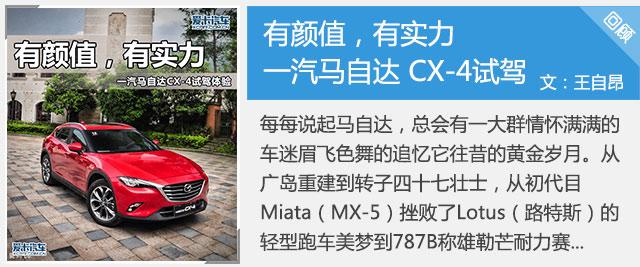 CX-4购车手册