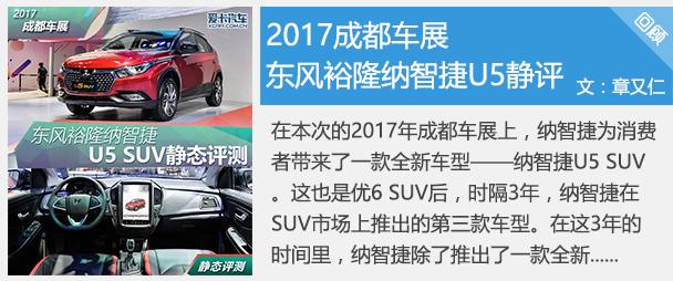 2017成都车展 东风裕隆纳智捷 U5静评