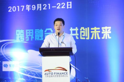 汽车金融服务生态体系建设- 李 燃-2017第二届中国汽车金融风控管理高清图片
