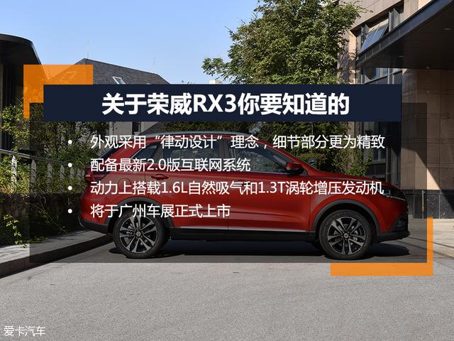 延续新家族式基因设计 爱卡试驾荣威RX3