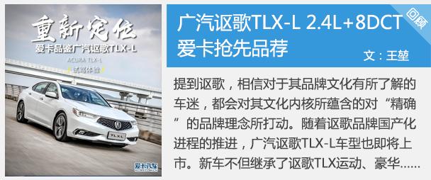 爱卡抢先品鉴广汽讴歌TLX-L 2.4L+8DCT